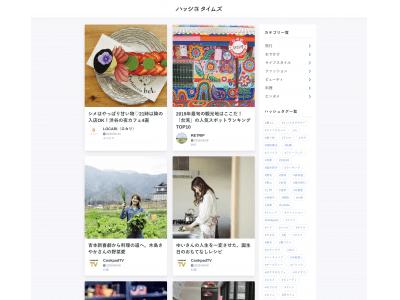 SNSの最新トレンドをお届けする新メディア「ハッシュタイムズ」誕生!cookpadTV、LOCARI、RETRIPが共同で運営し、幅広いジャンルの情報を網羅