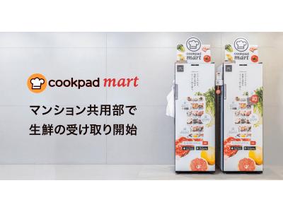 生鮮食品EC「クックパッドマート」、集合住宅向けサービスを開始~第一号として三井不動産レジデンシャルの分譲済みマンションへ導入~