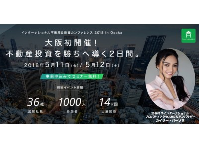 「インターナショナル不動産&投資カンファレンス大阪 2018」緊急開催決定!!