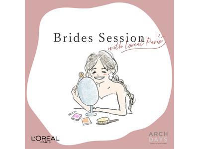 「ロレアル パリ」と「ARCH DAYS」が初コラボ!初の無料オンラインサロンを期間限定オープン。レッスンに人気卒花嫁たちも出演