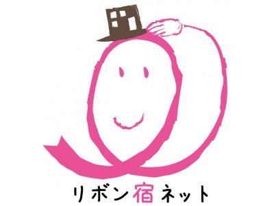 「別府温泉-竹と椿のお宿-花べっぷ」と「奥日田温泉うめひびき」が、「ピンクリボンのお宿」に加盟しました!