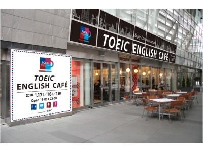 VRで六本木にいながらシドニーを散策 & ライブでコミュニケーションができるTOEIC(R) ENGLISH CAFE presented by IIBC