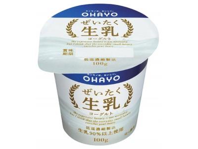 原材料は、生乳と砂糖だけ!生乳本来のおいしさをぎゅっと濃縮した「ぜいたく生乳ヨーグルト」新発売のご案内