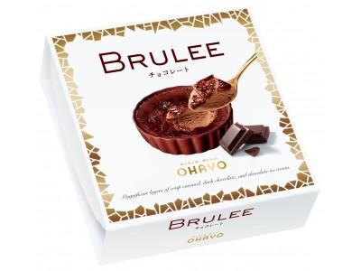発売後わずか10日で販売休止となった人気アイス「BRULEE」に新商品が登場!「BRULEE(ブリュレ)チョコレート」新発売