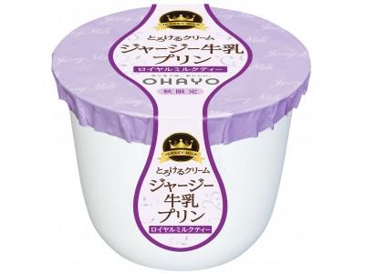 香り豊かな紅茶と濃厚なジャージー牛乳のとろける味わい「ジャージー牛乳プリン ロイヤルミルクティー」を再発売