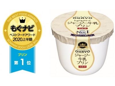 """日本最大級の食品クチコミサイト""""もぐナビ""""の「もぐナビ ベストフードアワード2020上半期」で「ジャージー牛乳プリン ミルク」が ベストプリン1位 を 連続受賞!"""