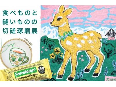 """老舗自然食品""""Seitenbacher""""×刺繍ファッション""""Chromatope"""" - 「食べものと縫いものの切磋琢磨展」"""