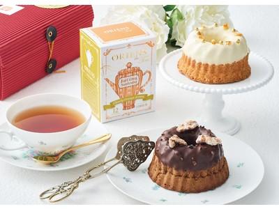 "Omosan STREET特別企画 紅茶ブランド『ORIENS -オーリエンス-』×『アンカフェ』""紅茶のため""の「クグロフ」を数量限定販売!"