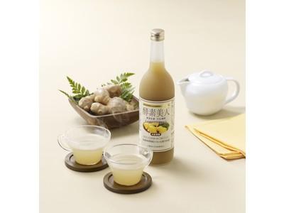 61種類の原料からなる野草源酵素(R)を配合した酵素美人シリーズから冬の温活美容にぴったりの生姜味が発売!