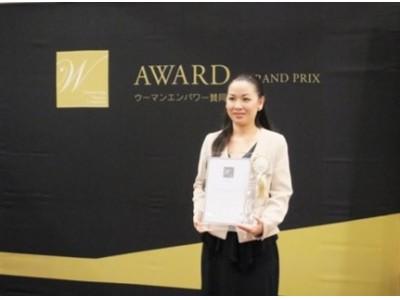 (株)ママハピが運営する「2017年度ウーマンエンパワー賛同企業」のアワード表彰にて、(株)シーボンが準グランプリを受賞しました