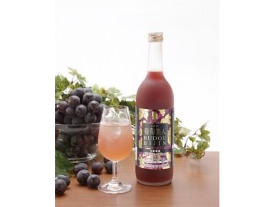 「シーボン 葡萄美人」、ボ-ジョレヌーヴォーにあわせて解禁!穫れたて長野産巨峰の果汁×野草源酵素(R)の酢飲料