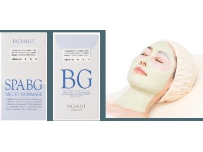 夏の肌ダメージを集中ケアするサロンケア製品が限定で登場「SPA BG(BRIGHT GOMMAGE)」「パックセット BG(BRIGHT GOMMAGE)」