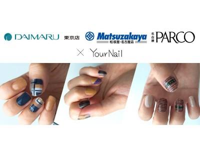 YourNail、大丸・松坂屋・パルコの秋のキャンペーンとコラボ