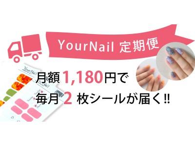 サブスクリプション型ネイルサービス「YourNail定期便」開始