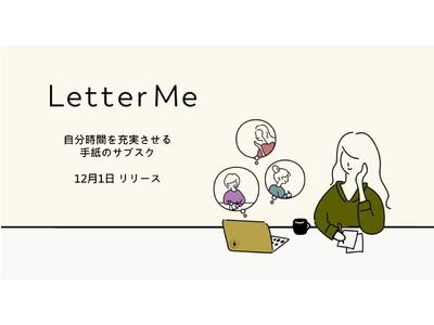 女性起業家創出のインキュベーション事業「Your」から、自分に向きあう時間が届くサブスクサービス「LetterMe」提供開始