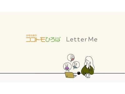 自分に向き合う時間を届けるサブスクサービス『LetterMe』、不安や孤独を抱える女性経営者のサポートを行う「女性社長のココトモひろば」とサービス連携