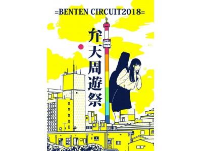 バックドロップシンデレラ・WOMCADOLE・Cloque.など出演する新潟市中心部で新たなサーキットイベントが開催!第1弾アーティスト12組が発表!