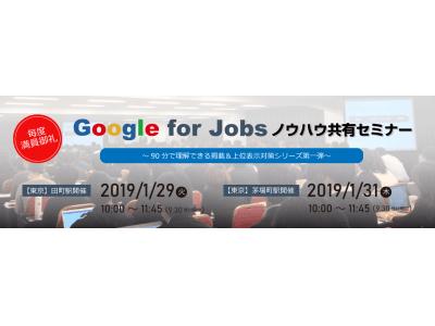 【2019年1月日本正式リリース報道を受けて】「Google for Jobs」ノウハウ共有セミナー~90分で理解できる掲載&上位表示対策シリーズ第一弾~ の予約受付開始いたしました!