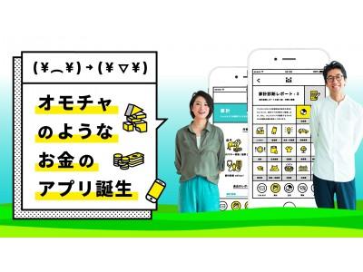 (¥︵¥)→(¥▽¥) オモチャのようなお金のアプリ誕生!家計のプロおすすめの節約術と目安額でお悩み解消。「ウェルスケア」サービス開始