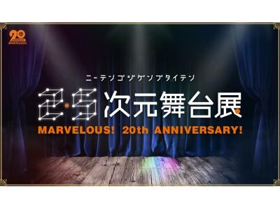 ~MARVELOUS! 20th ANNIVERSARY!~ マーベラスの人気11作品が楽しめる「2.5次元舞台展」の詳細を公開