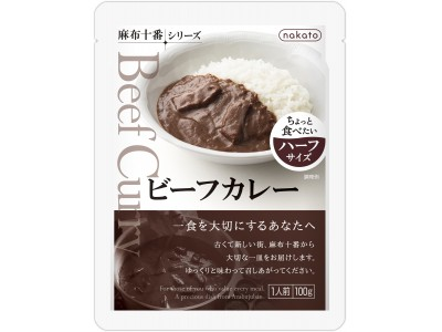 nakato「麻布十番シリーズ」からハーフサイズ3品『ビーフカレー』『ハヤシビーフ』『ビーフストロガノフ』を新発売