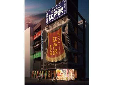 昭和49年創業の相撲茶屋が大相撲九月場所初日にオープン。両国駅前別館限定「大鍋振る舞いちゃんこ」を開始!!
