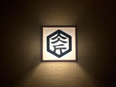 あの焼肉屋さかいの食べ放題ブランド「肉匠坂井」東海で出店加速