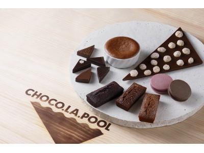 アンリ・シャルパンティエがお届けするチョコレートの新ブランド「CHOCO.LA.POOL(ショコラプール)」誕生!