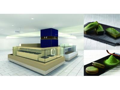 日本最高位の茶師、東源兵衛氏が「アンリ・シャルパンティエ」ためにセレクトした、食べる抹茶「天峰」を使ったお菓子の専門店「アンリ・シャルパンティエーハナレー 天峰」