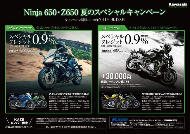 Ninja 650・Z650 夏のスペシャル...
