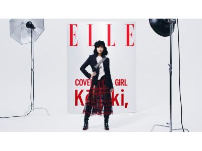 注目のモデル、Kōki, が出演する『ELLE(エル)』のキャンペーンムービーをSTORIES(R)とluteが共同制作
