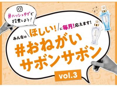 新作の香り、どっちがほしい?「#おねがいサボンサボン」vol.3キャンペーン実施中!