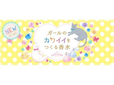 『ParfaitAmour Puriette(パルフェタムール ピュリエット) 』シリーズよりガールのかわいいをつくる香水『シャトンミニョン』2種が新登場!