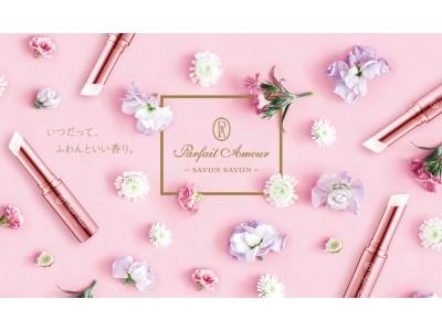 【数量限定】香水×サボン(せっけん)ふわんと香るサボンサボンのスティックパフューム