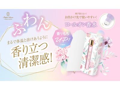 世界的パフューマ―監修!パルフェタムール サボンサボン初の「ロールオンパフューム」新登場!