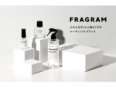 5月10日より、渋谷ヒカリエShinQsにてPOP UP STORE OPEN!ふだんをずっと心地よくするルーティンフレグランス『FRAGRAM』