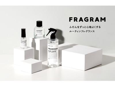 札幌三越・渋谷ヒカリエ ShinQsにて追加開催決定!ルーティンフレグランス『FRAGRAM』POP UP STORE続々!