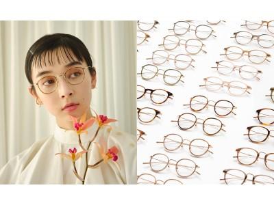 """""""メイクの代わりにメガネ""""でスタイルアップ。テレワークでの時短メイクにも!プロ直伝の似合うメガネの選び方"""