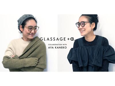 スタイリスト金子綾×GLASSAGE コラボアイウェア「GLASSAGE+a.」発売