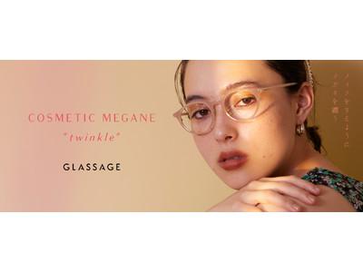 GLASSAGEからコスメティックメガネの新作「Twinkleシリーズ」発売