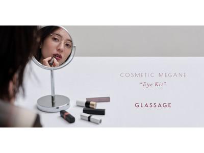 GLASSAGEからコスメティックメガネの新作「Eye Kit(アイキット)」シリーズ発売