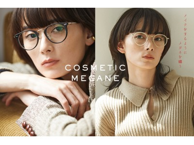 「イエベ・ブルベ」肌にアプローチしたコスメティックメガネの秋冬新色が登場!