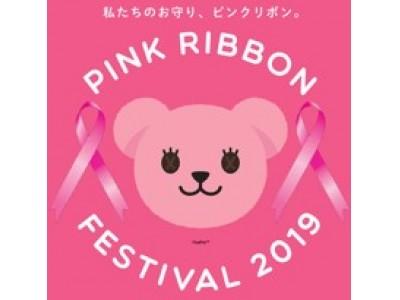 「ピンクリボンフェスティバル2019」全日程発表 今年度最初のイベント「第15回ピンクリボンデザイン大賞」2019年5月10日から募集開始