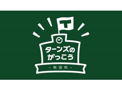 ローカルライフマガジン『TURNS』と秋田県が仕掛ける「ターンズのがっこう 秋田科」が遂に開講!