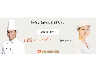 コロナショックでお困りの飲食店料理人を応援!最短翌日の「出張シェフ」デビュー応援プログラムを開始!