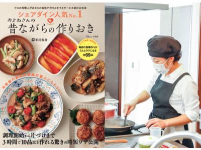 初の公式レシピ本!『シェアダイン人気No.1 およねさんの昔ながらの作りおき』9月14日(月)発売!