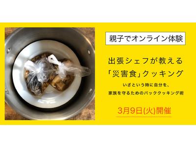 【3月9日(火)開催】親子でオンライン体験 出張シェフが教える「災害食」クッキング