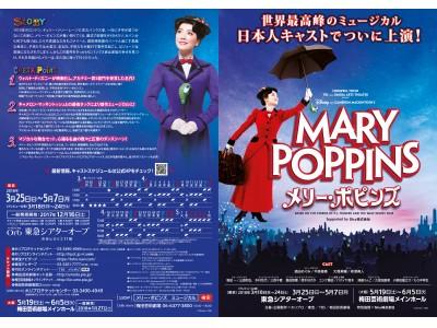 ついに日本版『メリー・ポピンズ』ビジュアルが解禁&16日からチケット一般発売開始!