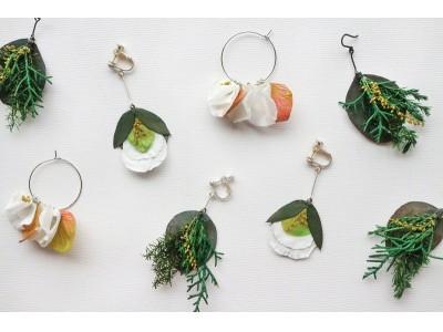 本物の植物で創られた「アート」 世界に一つだけのボタニカルアクセサリー ゴッホ展限定のオリジナル商品を販売