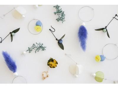 本物の植物を身に着けるボタニカルアクセサリー 2020春夏コレクション『植物のカタチ』発売